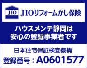 ハウスメンテ静岡は安心のJIOリフォーム瑕疵保険登録業者です